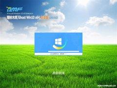 雨林木风Ghost Win10 x64 万能专业版 v201902(完美激活)