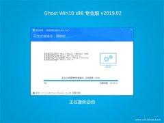 大番茄Ghost Win10x86 完美专业版 2019V02(免激活)