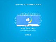 系统之家Ghost win10x86 推荐纯净版V201903(无需激活)