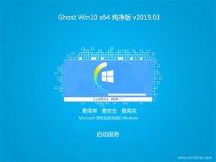 系统之家Ghost Win10 (64位) 好用纯净版2019v03(绝对激活)