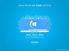 系统之家Ghost Win10x86 精选专业版 V2019年03月(免激活)