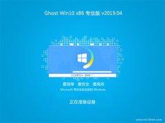 系统之家Ghost Win10x86 安全专业版 V2019年04月(免激活)