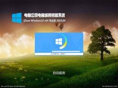 电脑公司Ghost Win10 x64位 全新专业版 v2019.04(无需激活)