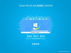 系统之家Ghost Win10 X64位 推荐纯净版2019.04(完美激活)