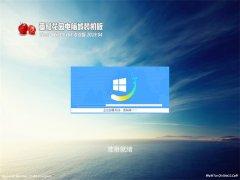 番茄花园Ghost Win10 x64 电脑城专业版 V2019.04月(激活版)