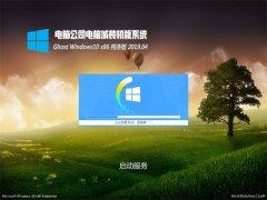 电脑公司Ghost Win10x86 最新纯净版v2019.04月(绝对激活)