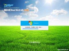 雨林木风Ghost Win10x86 快速专业版 2019.04(绝对激活)