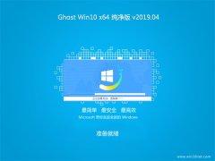 系统之家Ghost Win10 x64 家庭纯净版v201904(自动激活)