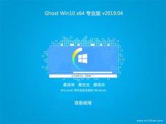 系统之家Ghost Win10 64位 全新专业版 2019.04月(无需激活)