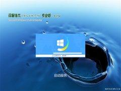 深度技术Ghost Win10 x64 万能专业版 v2019.04(无需激活)