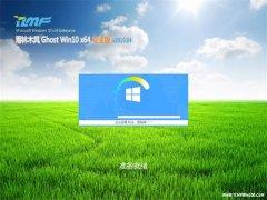 雨林木风Ghost Win10 X64位 稳定专业版 v2019.04(无需激活)