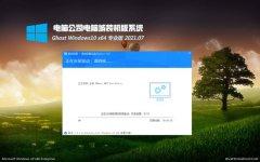 电脑公司Ghost Win10 64位 安全专业版 v2021年07月(免激活)