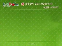 萝卜家园免激活win10 64位绿色优品版v2021.10
