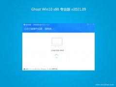 系统之家Ghost Win10x86 超纯专业版 V2021年09月(无需激活)