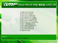 雨林木风Win10 特别装机版64位 2021.09