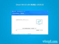 系统之家Ghost Win10 X64 特别纯净版2020.02(无需激活)
