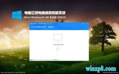 电脑公司Ghost Win10 32位 优化装机版 v2020.02