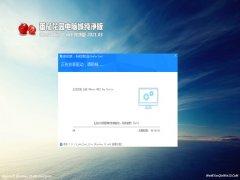 番茄花园Ghost Win10 x64位 稳定纯净版v202103(免激活)