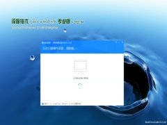 深度技术Ghost Win10x86 稳定专业版 v2021.04(永久激活)