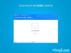 系统之家Ghost win10x86 快速纯净版2020年04月(激活版)