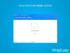 系统之家Ghost Win10x86 稳定专业版 2020v04(永久激活)
