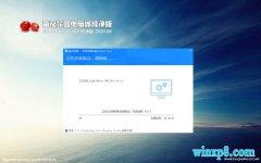 番茄花园Windows10 64位 典藏纯净版 v2020.04
