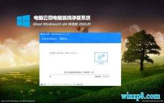 电脑公司Ghost Win10 X64 安全纯净版v2020.05月(绝对激活)
