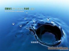 深度技术Ghost Win10x86 好用专业版 v201905(免激活)