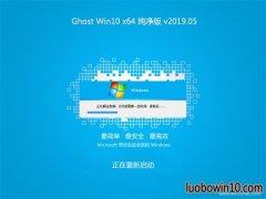 系统之家Ghost Win10 (X64) 极速纯净版2019V05(绝对激活)