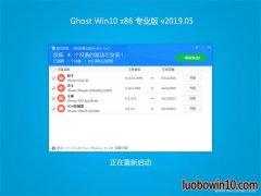 系统之家Ghost Win10x86 官方专业版 v2019.05(无需激活)