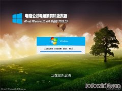 电脑公司Ghost Win10 x64 特别专业版 v2019年05月(免激活)