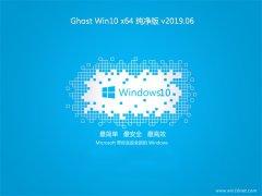 系统之家Ghost Win10 x64 电脑城纯净版v201906(激活版)