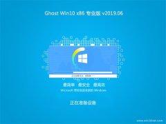 系统之家Ghost Win10x86 快速专业版 2019年06月(激活版)