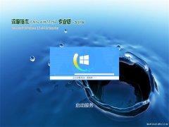 深度技术Ghost Win10 X64 精选专业版 V2019.06月(绝对激活)