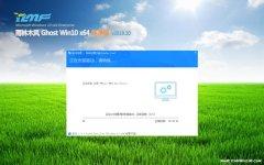 雨林木风Ghost Win10 X64 全新纯净版V2019年10月(激活版)