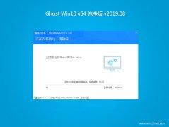 系统之家Ghost Win10 X64位 全新纯净版v2019年08月(无需激活)