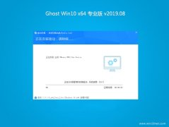 系统之家Ghost Win10 64位 全新专业版 v2019.08月(完美激活)
