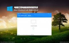电脑公司Windows10 安全中秋国庆版32位 2020.10