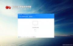 番茄花园Windows10 完美中秋国庆版32位 2020.10