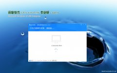 深度技术Windows10 32位 内部中秋国庆版 2020.10