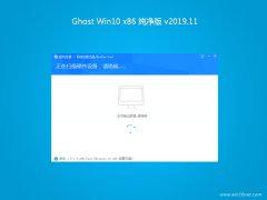 系统之家Ghost win10x86 全新纯净版V2019年11月(免激活)