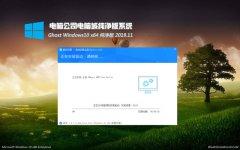 电脑公司Ghost Win10 x64 快速纯净版v2019.11(永久激活)