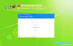 新萝卜家园Ghost Win10x86 快速专业版 2020V01(无需激活)