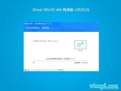 系统之家Ghost Win10 X64位 最新纯净版2020.01(自动激活)