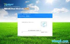 雨林木风Ghost Win10 x64 通用纯净版v2020年01月(激活版)